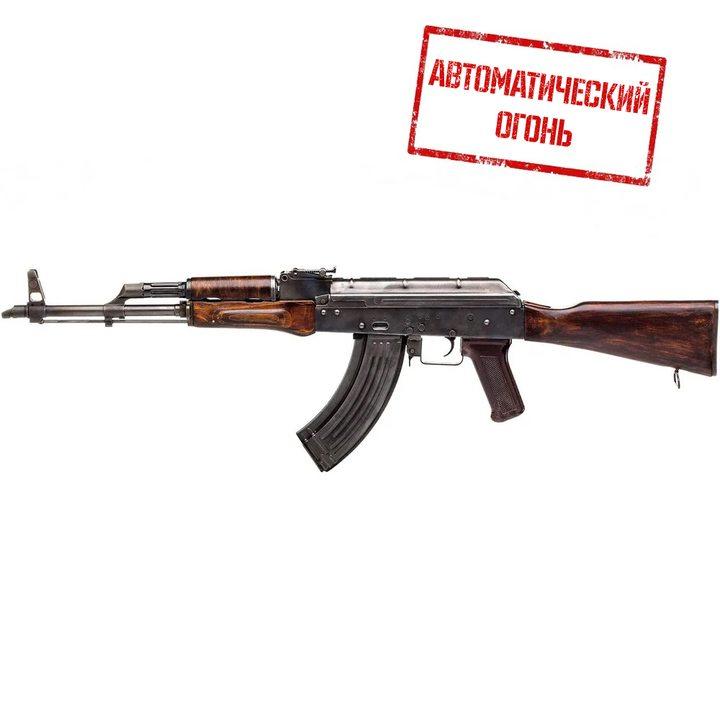 Охолощенный СХП автомат Калашникова АКМ (ВПО-925) с автоогнём 7,62х39
