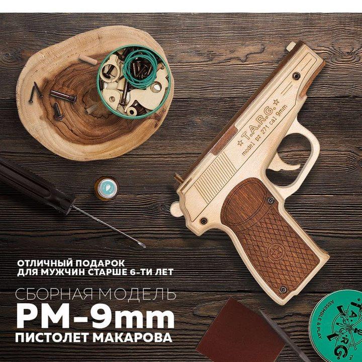 Пистолет Макарова ПМ из дерева (сборная модель)