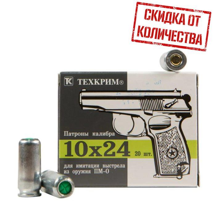 Холостые светозвуковые патроны 10x24 (Техкрим) 20 штук