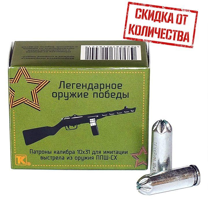 Холостые светозвуковые патроны 10x31 ППШ (Техкрим) 20 штук