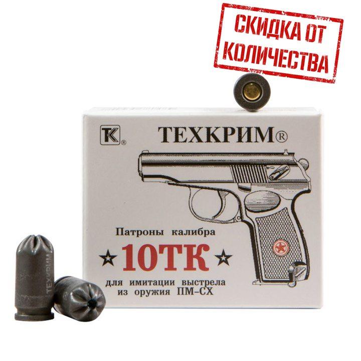 Холостые светозвуковые патроны 10ТК (Техкрим) 20 штук