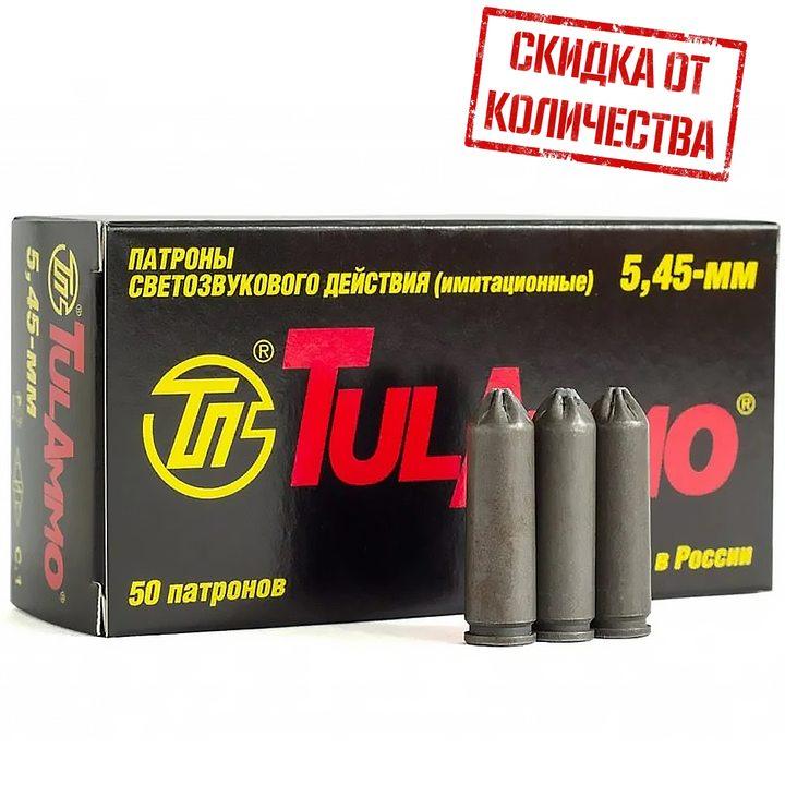 Холостые светозвуковые патроны 5,45 мм (ТПЗ) 50 штук