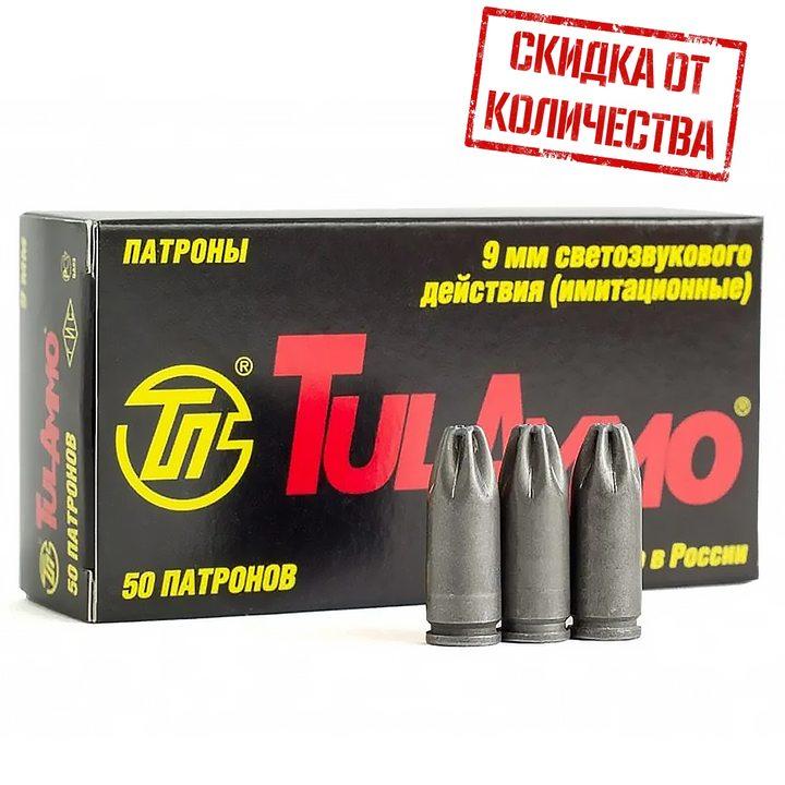 Холостые светозвуковые патроны 9 мм (ТПЗ) 50 штук