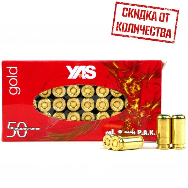 Холостые патроны 9 мм P.A.K. Gold (YAS) 50 штук