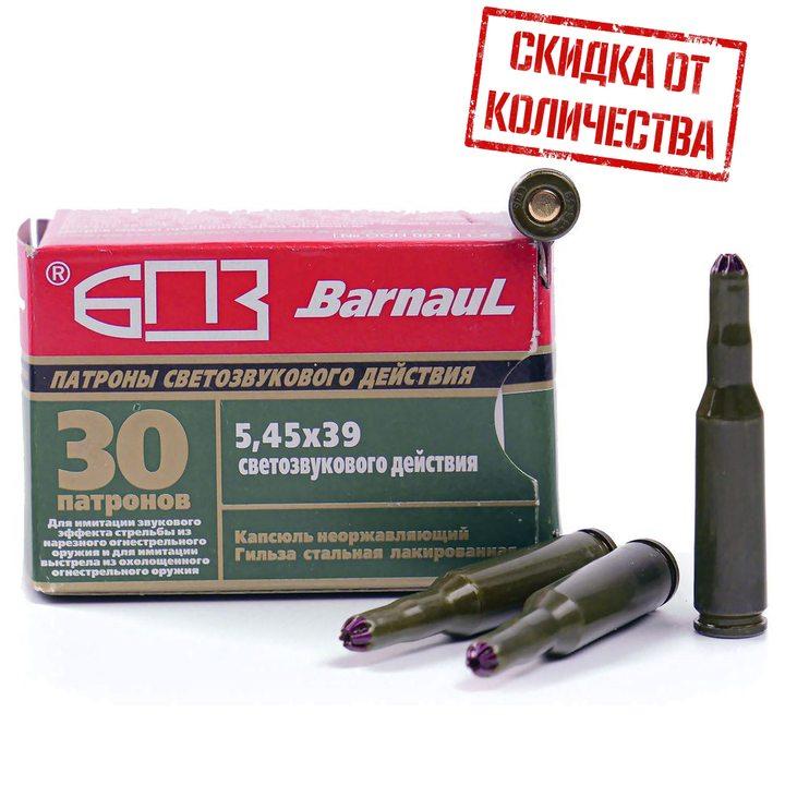 Холостые светозвуковые патроны 5.45х39 (БПЗ) 30 штук