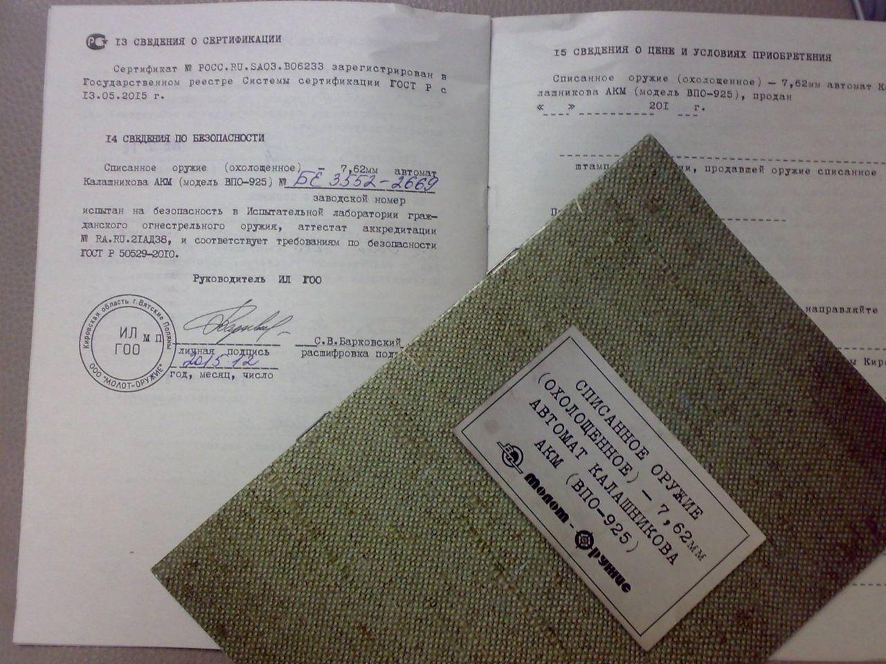 Правильно заполненный паспорт на охолощенный автомат