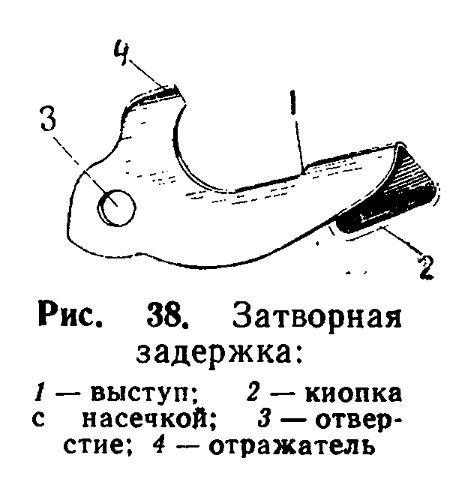 Затворная задержка на пистолет Макарова ПМ дутая (широкий зуб)